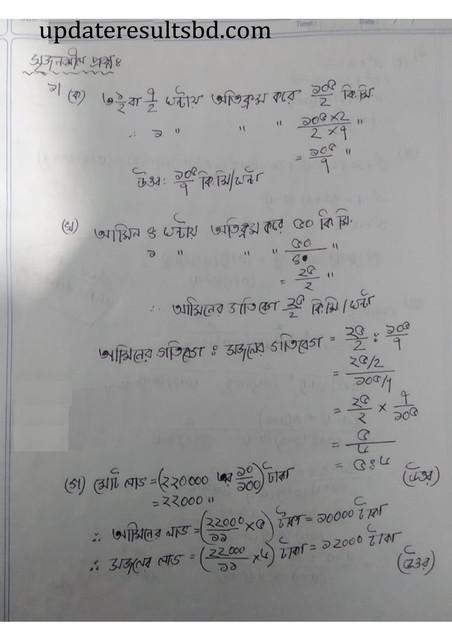 Class 7 Math Assignment Answer 2021 (3rd Week)-
