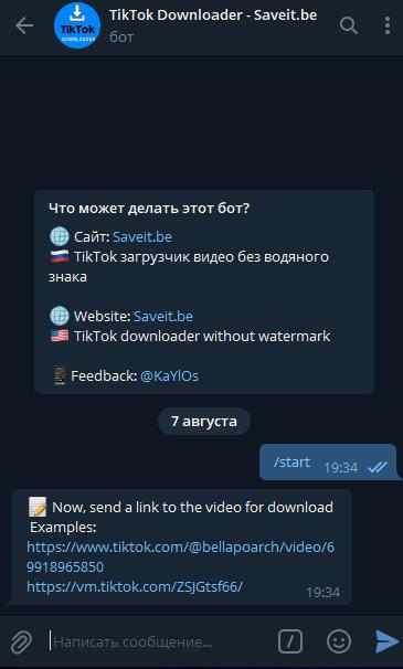 Telegram бот для скачивания из тиктока