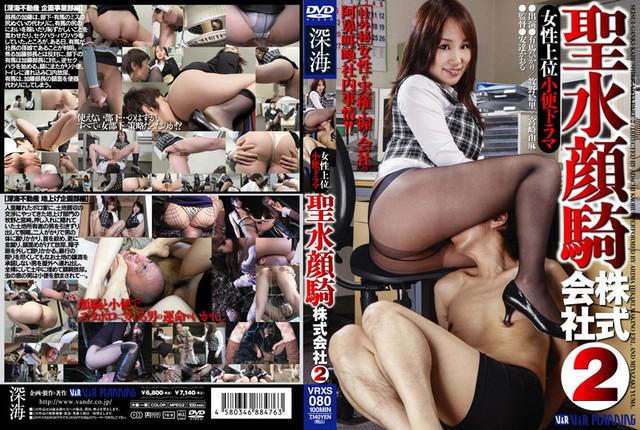 VRXS-080 女性上位小便ドラマ 聖水顔騎株式会社 2