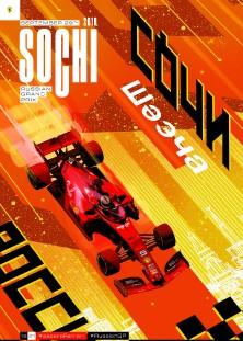 16 RUSSIA 2019 FERRARI COVER ART POSTER
