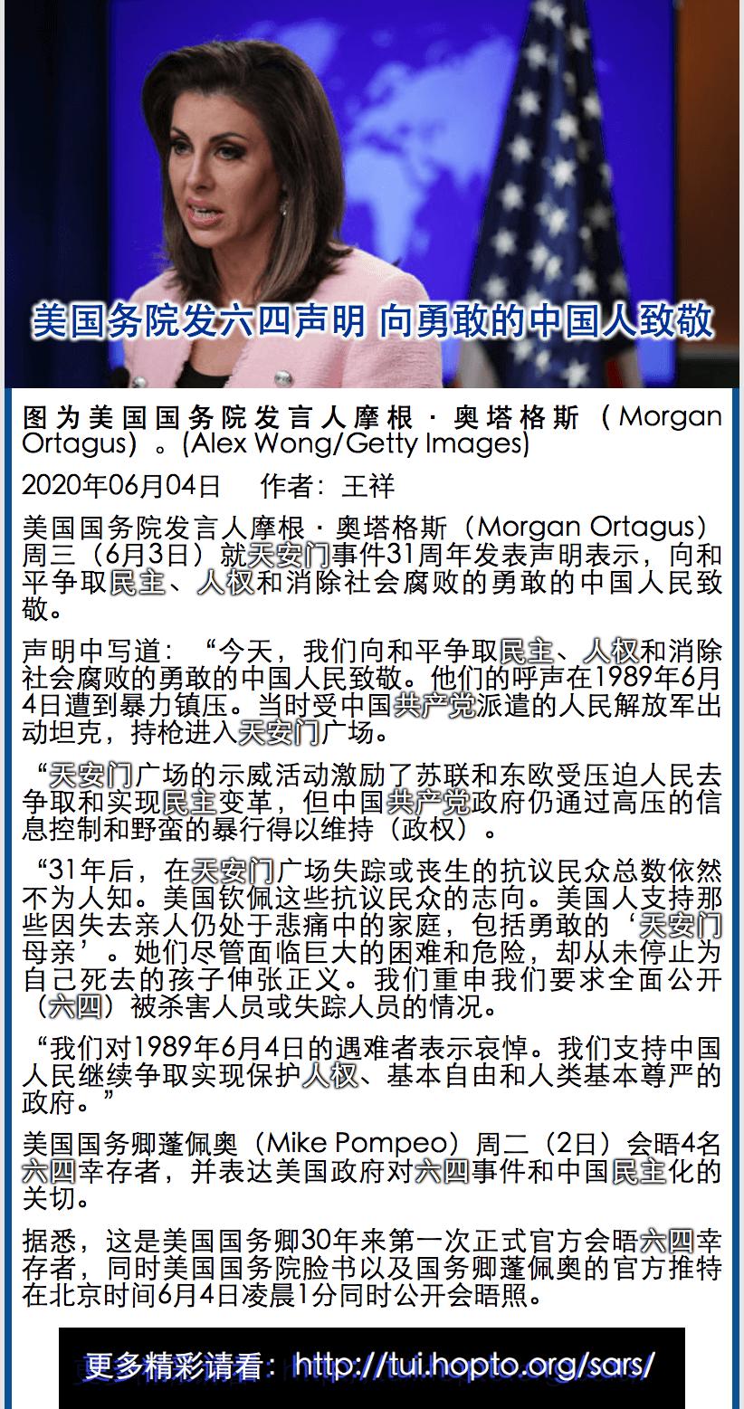 美国务院发六四声明 向勇敢的中国人致