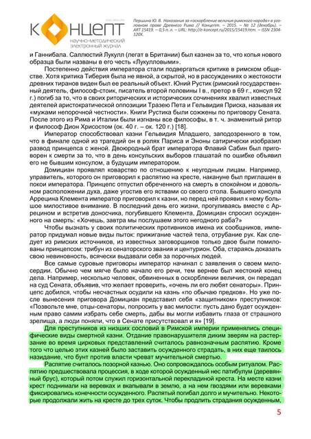 nakazaniya-za-oskorblenie-velichiya-rimskogo-naroda-v-ugolovnom-prave-drevnego-rima5