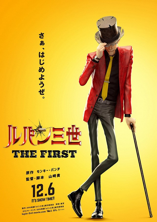 Poster-de-Lupin-III-The-First-1