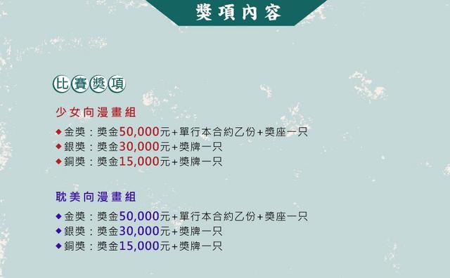 2020第四屆長鴻原創漫畫大賽,12/1開始徵件! 3