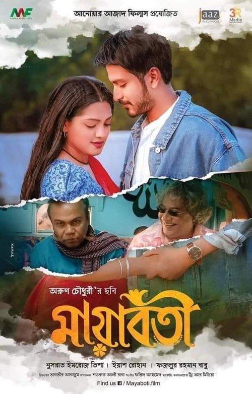 Mayaboti (2021) Bengali Movie 480p 340MB Watch Online