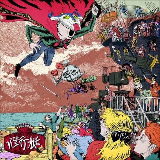 [Single] King Gnu – Hikoutei