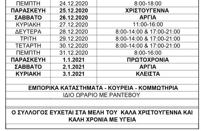 2020-12-18-110447