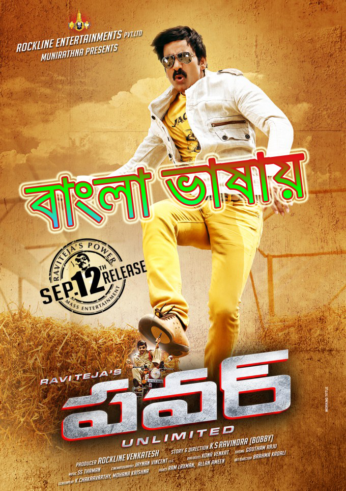 Power Unlimited (Touch Chesi Chudu) (2021) Bengali Dubbed Movie 480p HDRip 450MB Watch Online