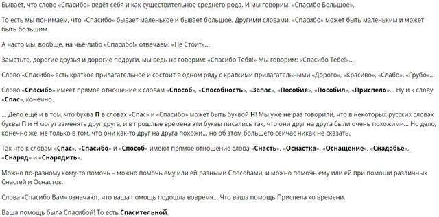 """Проект """"Русская Ясна"""" Screenshot-492"""