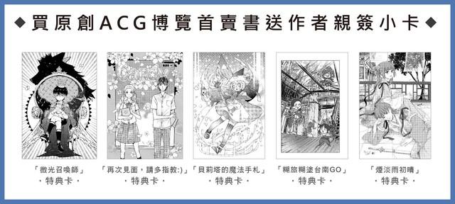 2020年台北國際ACG博覽會 長鴻好康優惠活動正式曝光! 6