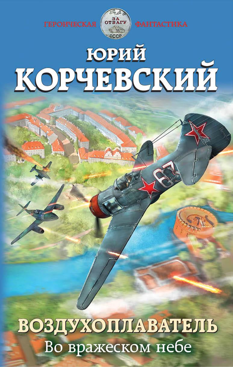 Юрий Корчевский.  Воздухоплаватель. Во вражеском небе