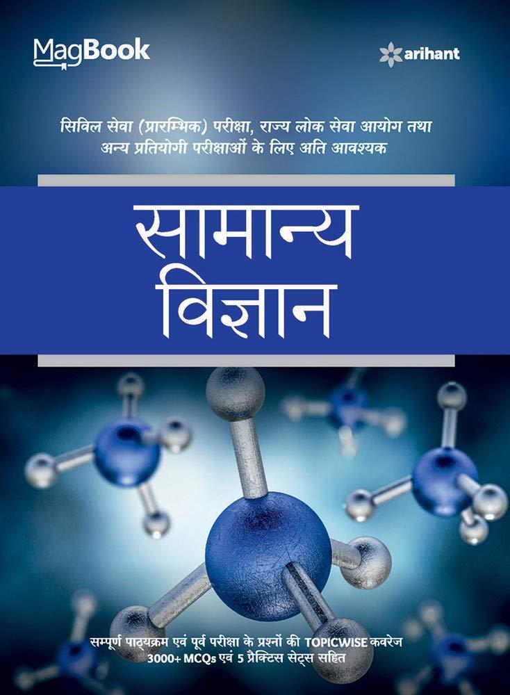 Magbook Bhartiya Samanya Vigyan 2020 (Hindi)