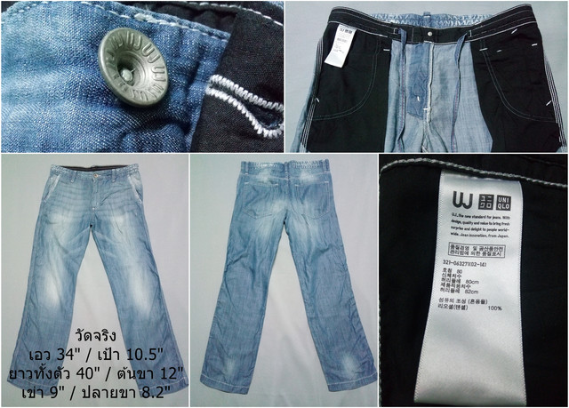 186-Uniqlo-Jeans