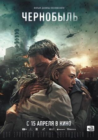 Chernobyl 1986 (2021) .mkv 1080p WEB-DL DDP 5.1 iTA ENG x264 - DDN