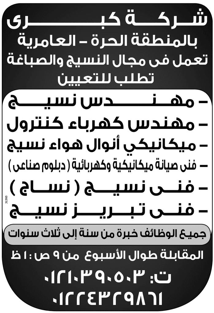 وظائف الوسيط اليوم الاثنين 29 ابريل 2019