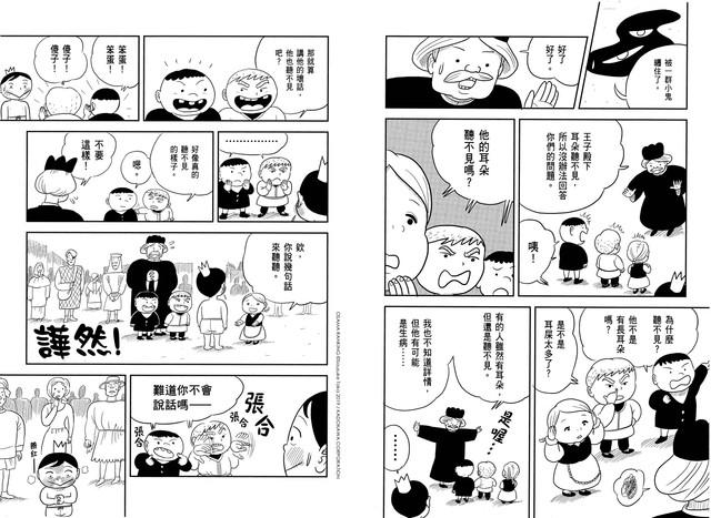 Topics tagged under 尖端 on 紀由屋分享坊 01-P26-P27