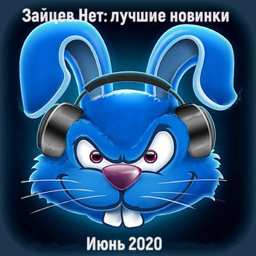 (Pop, Dance) VA - Зайцев.Нет: Лучшие новинки Июня - 2020, MP3, 320 kbps