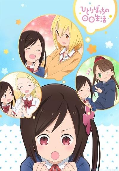 Hitoribocchi no Marumaru Seikatsu الحلقة 12 والأخيرة