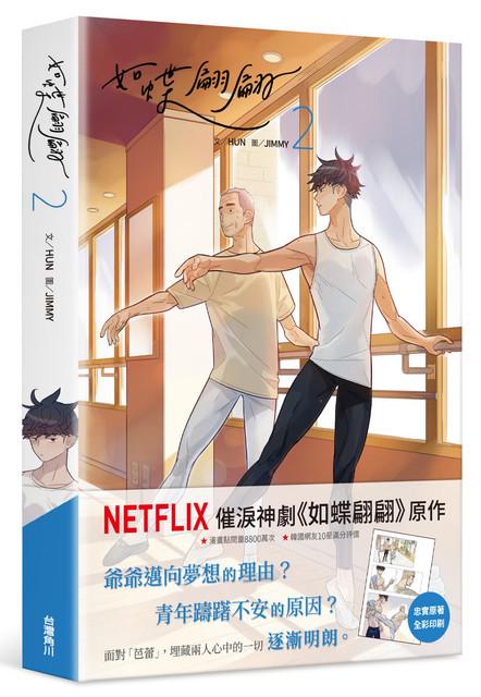 Topics tagged under 漫畫 on 紀由屋分享坊 0-02