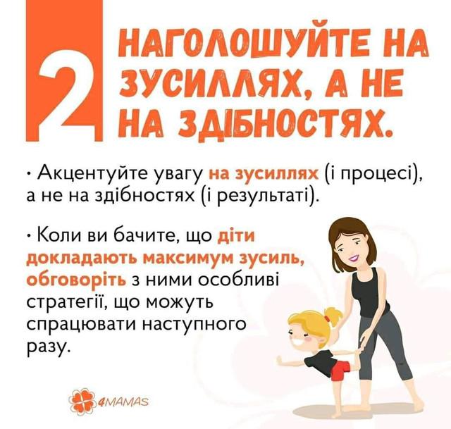 6 способів допомоги вашій дитині подолати страх невдачі 2
