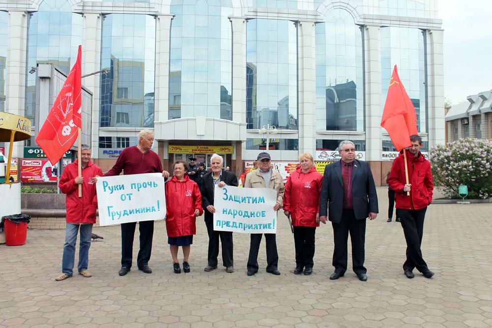 Биробиджанские коммунисты вышли на пикет в поддержку Павла Грудинина
