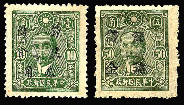 China 2overprints