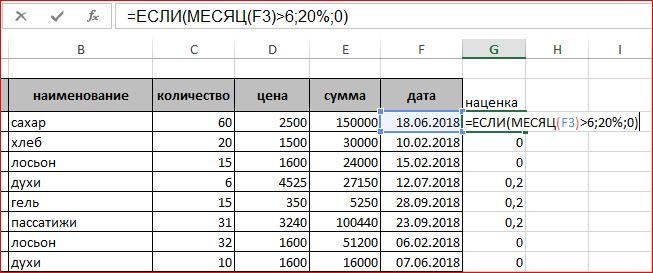 функция Если в Excel-2