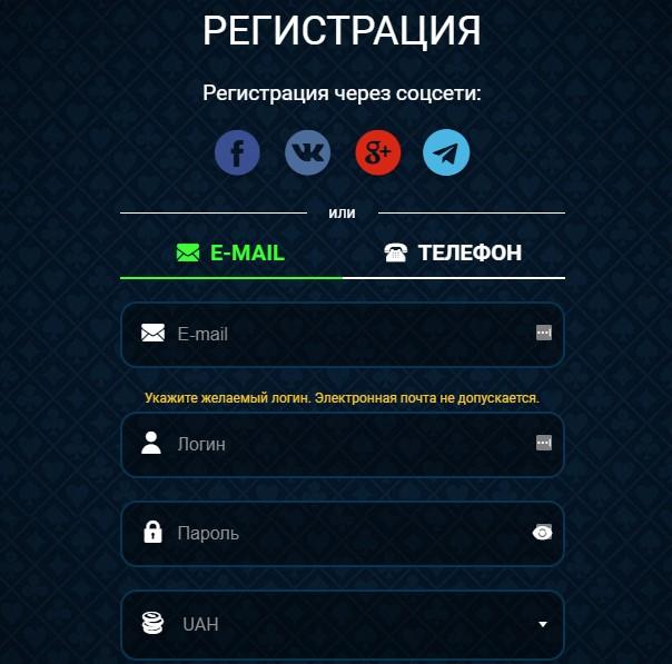 Регистрация на официальном сайте казино Goxbet.