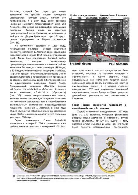 Die-Hisrorie-Der-Firma-J-Assmann-von-1852-bis-1926-page-0013
