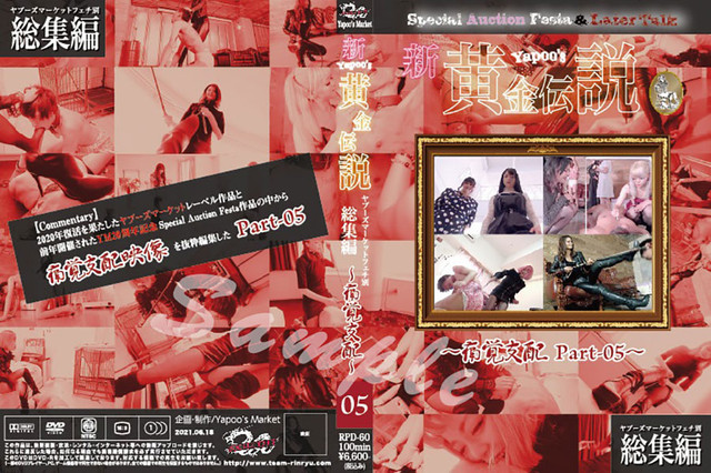 RPD-60 新・yapoo's黄金伝説Special Auction Festa &Later talk〜痛覚支配Part-05〜