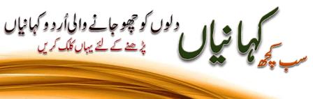 Urdu Kahaniyan (Urdu Stories) by SubKuch Web