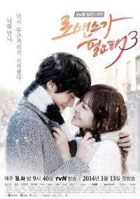 Хочу романтики 3 | I Need Romance 3 | Romaenseuga Pilyohae 3