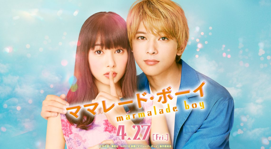 فيلم Marmalade Boy مترجم