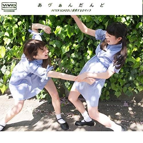 [Single] Avandoned – AFTER SCHOOL / Bakuhatsu suru Romance