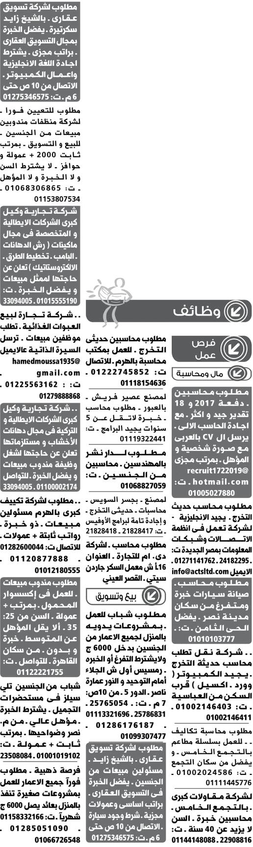 وظائف جريدة الوسيط 4/3/2019 العدد الاسبوعى - وظائف خالية