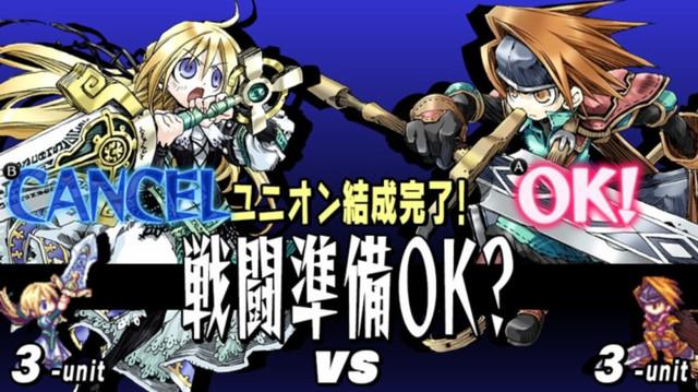 戰略RPG《聖劍同盟》任天堂SWITCH繁體中文版確定上市! 006