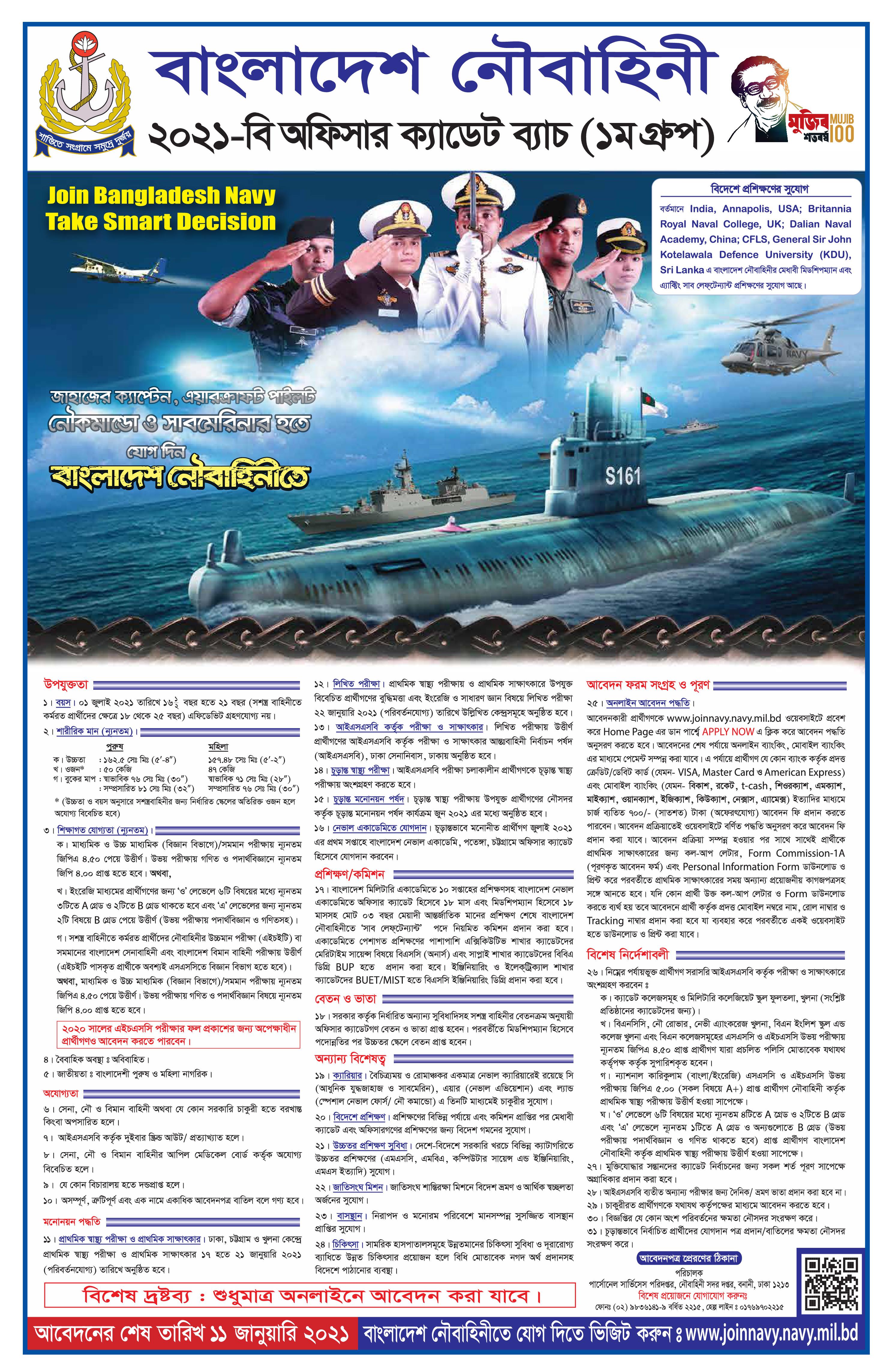 Bangladesh Navy Officer Cadet Recruitment Circular