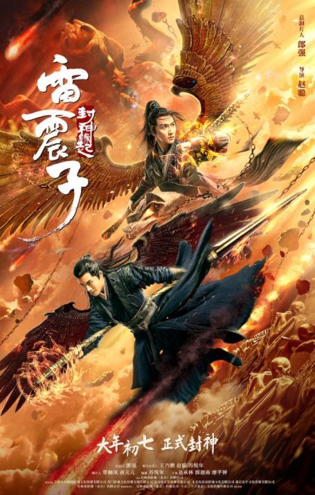 Lei Zhen Zi Feng Shen Yuan Qi (2021) Chinese 720p HDRip x264 AAC 650MB