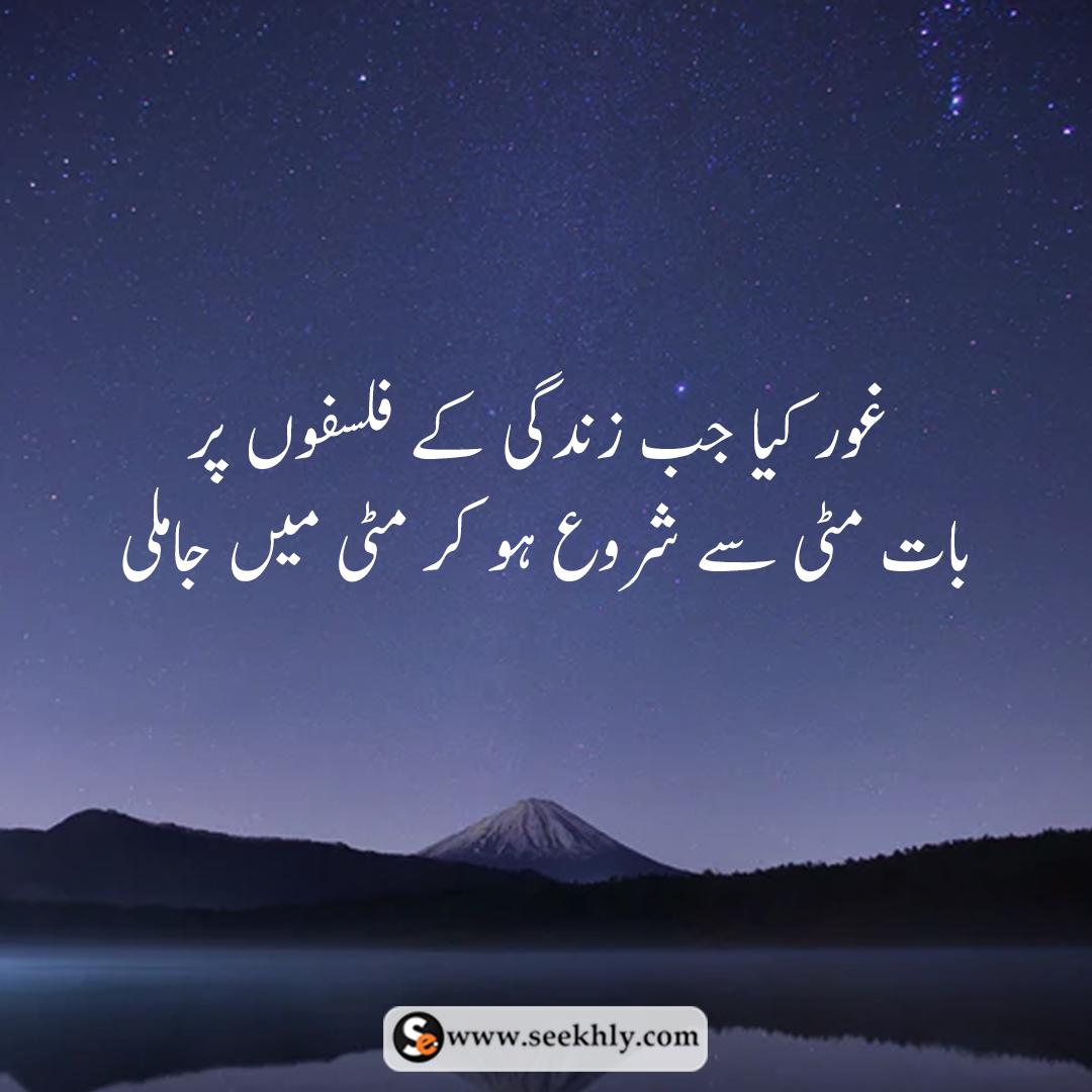quotes-of-life-in-urdu-18