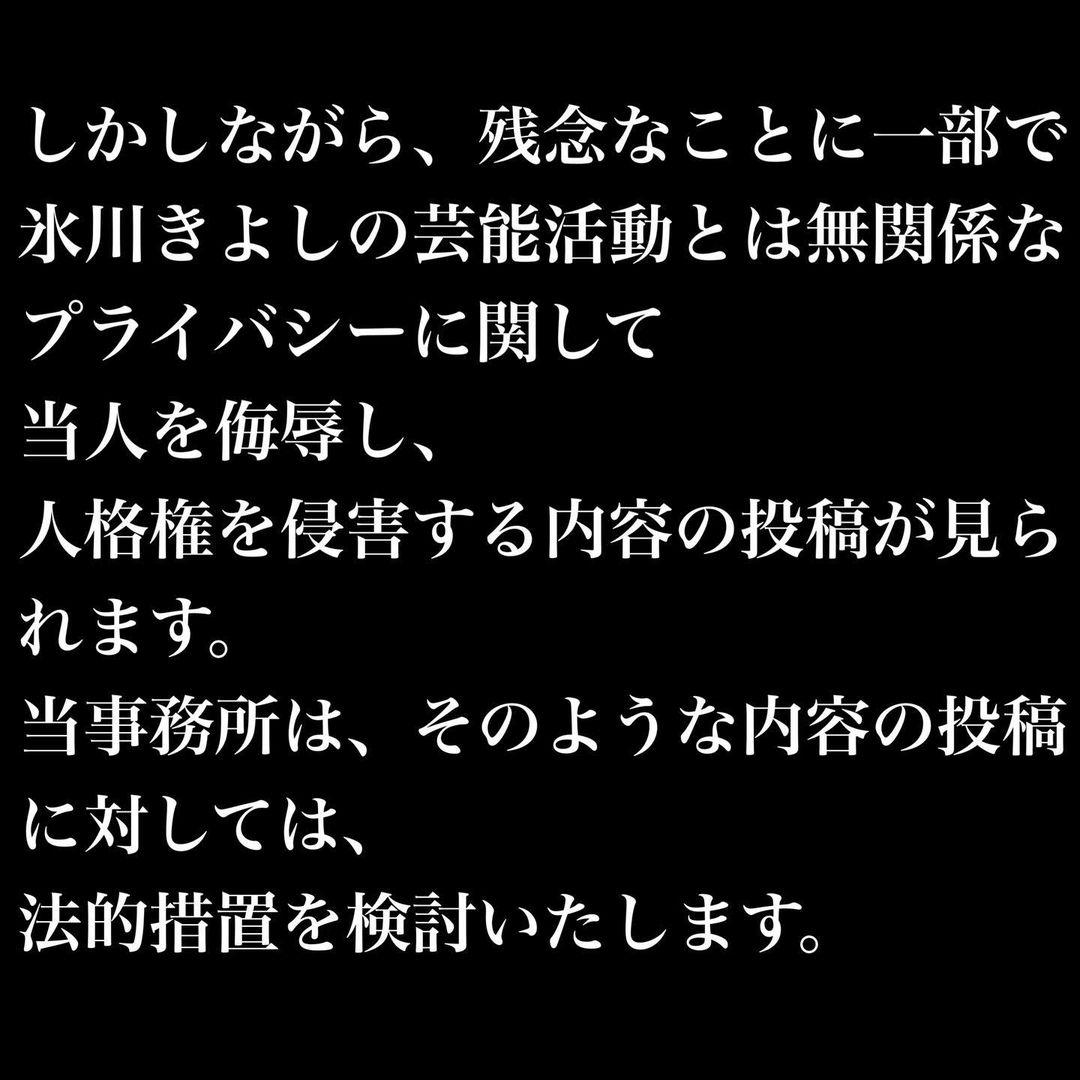 hikawa-kiyoshi-official-242548809-135671342118958-5085099272533326423-n