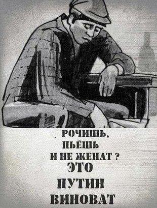 Putin_vinovat