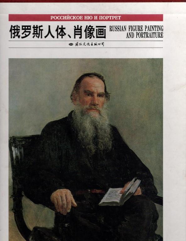 Russian Figure Painting And Portraiture, BEN SHE.YI MING