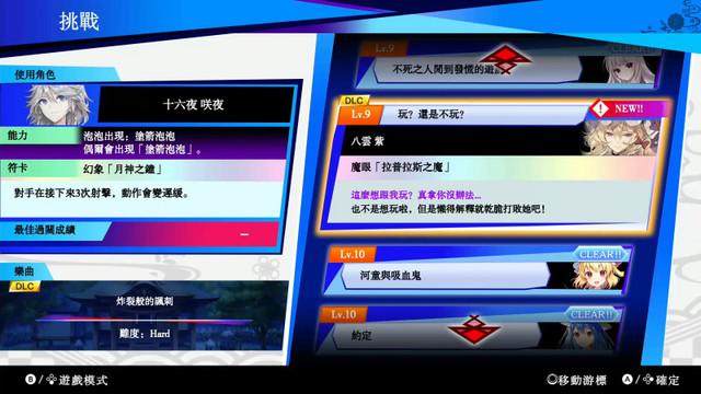 【ARC SYSTEM WORKS報導】《東方咒術泡泡》中文版公開新DLC! 003