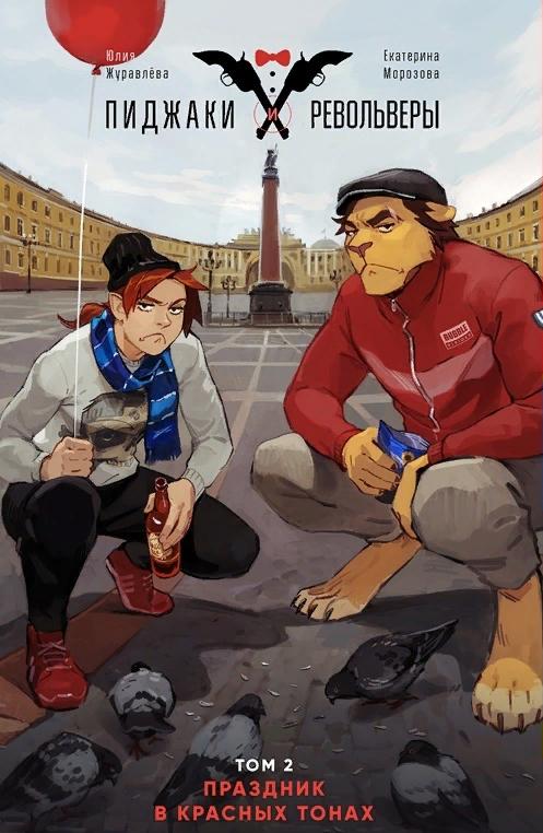 Юлия Журавлева, Екатерина Морозова «Пиджаки и револьверы. Том 2. Праздник в красных тонах»