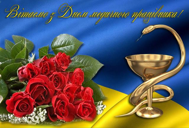 З Днем медичного працівника України!