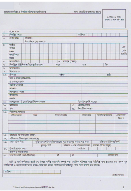 Download-Bangladesh-Fire-Service-and-Civil-Defence-Job-Application-Form-2019