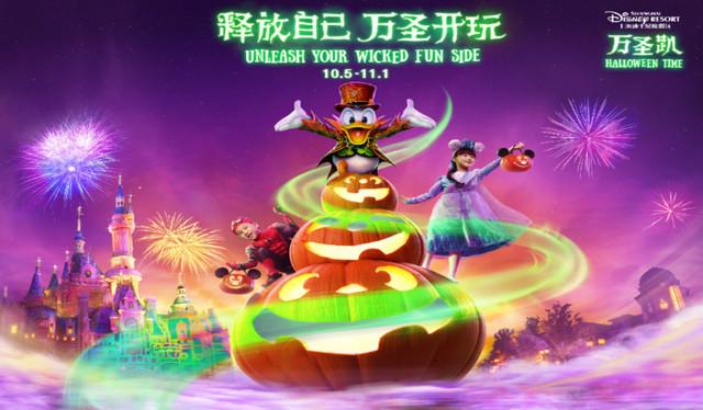 Shanghai Disney Resort en général - le coin des petites infos  - Page 9 Zzzzzzzzzzzzzzzzzzzzzzzzzzzzzzzz1