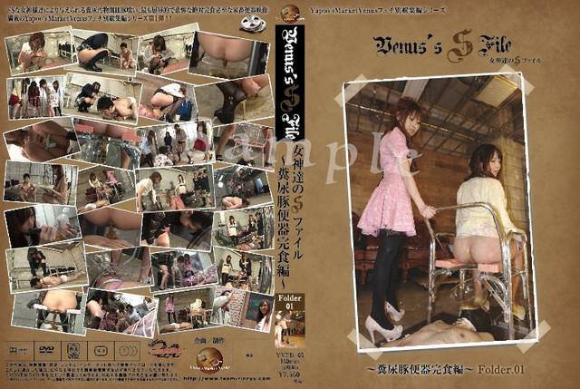 YVFD-05 Venus' SFile 女神達のSファイル〜糞尿豚便器完食編 Folder.01