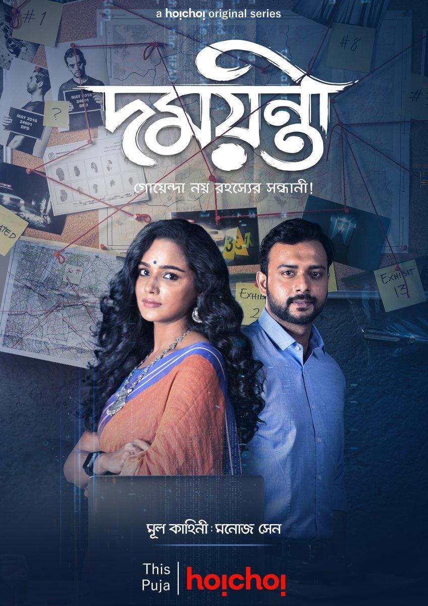 Damayanti 2020 S01 Hoichoi Originals Bengali Web Series (Ep 1to 4) 720p HDRip 750MB | 350MB Watch Online