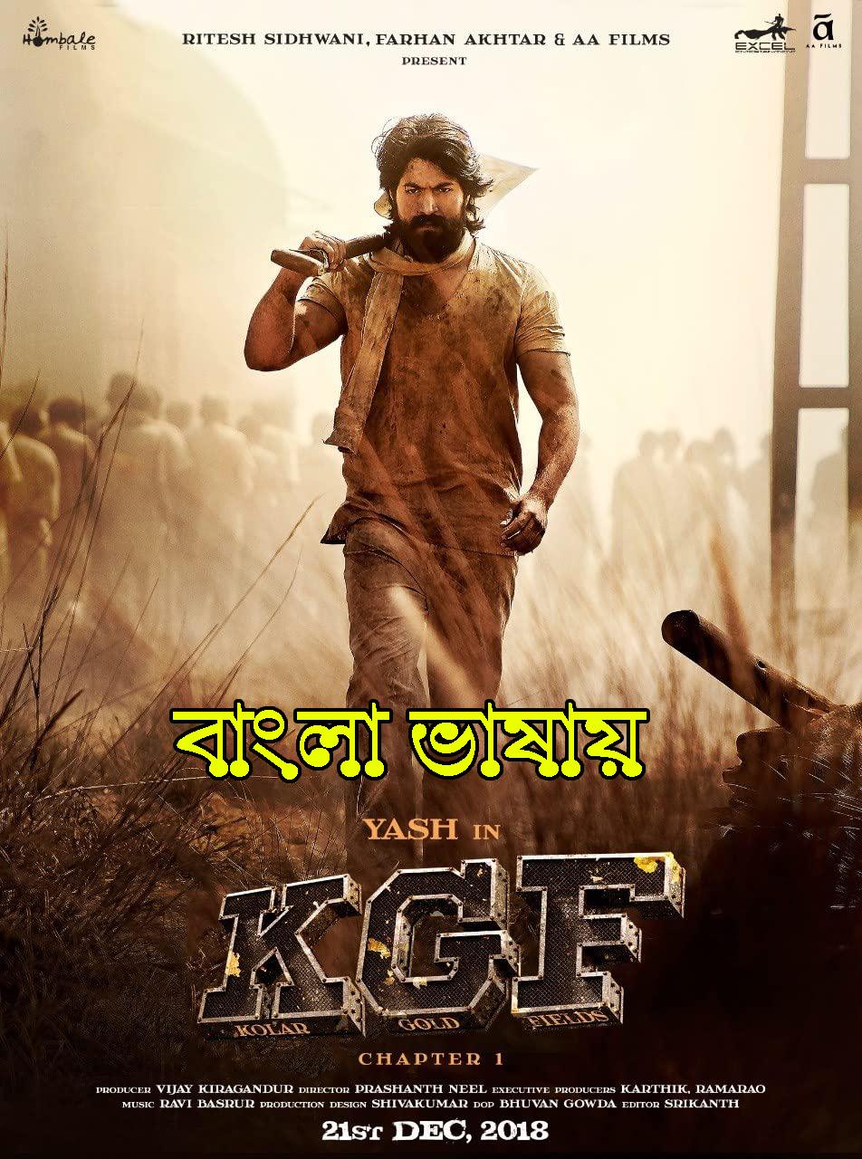 KGF 2021 Bengali Dubbed ORG Movie 720p UNCUT HDRip 1GB Download [New Print]
